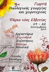 Eco festival