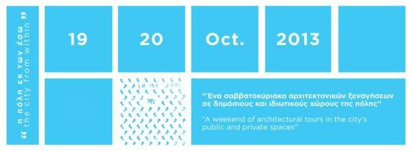 Open House Thessaloniki 2013